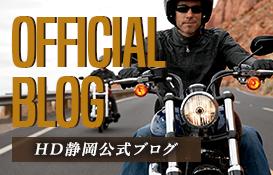 ハーレーダビッドソン静岡 公式ブログ