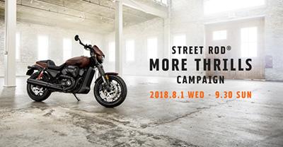 ストリートロッドのキャンペーン